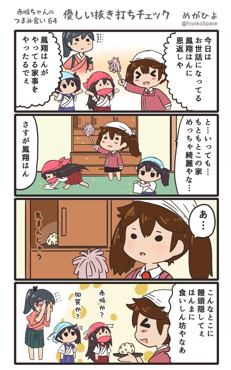 「赤城ちゃんのつまみ食い 64」 〜優しい抜き打ちチェック〜