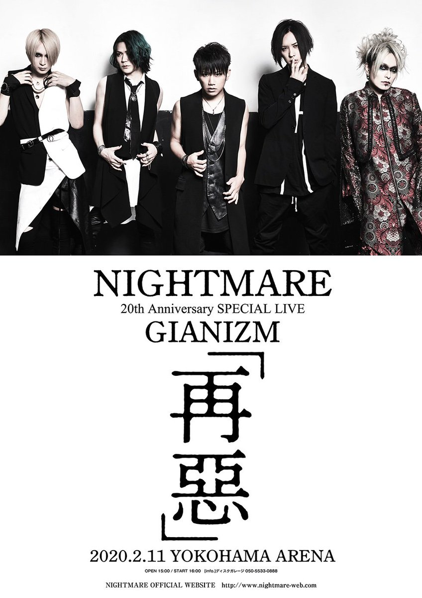 【NIGHTMARE 20th Anniversary SPECIAL LIVEGIANIZM 〜再悪〜開催決定】NIGHTMARE 20th Anniversary SPECIAL LIVEGIANIZM 〜再悪〜2020年2月11日(火/祝)横浜アリーナOPEN 15:00 / START 16:00ディスクガレージ:050-5533-0888