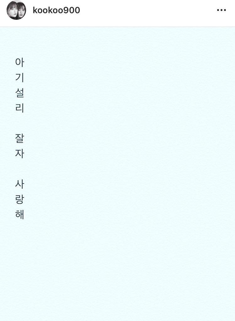 """คุณคูฮเยซอนอัพไอจีถึงซอลลี่ค่ะ  """"เจ้าเด็กน้อยซอลลี่ ฝันดีนะ ฉันรักเธอ""""  #진리야네곁에있어 #ซอลลี่ #Sulli"""