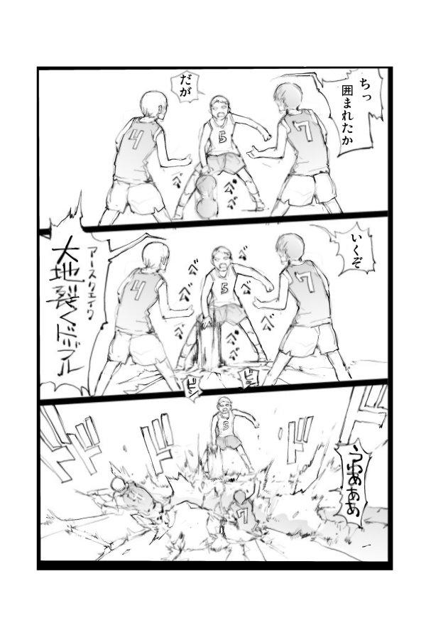 #体育の日 の再録【バスケ×能力者】