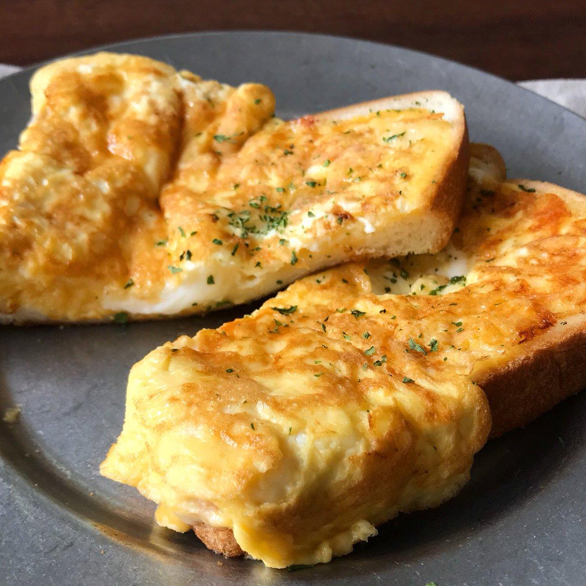 明日の朝ごはんにでも【とろとろ&さっくり!フライパンでできるオムレツチーズトースト】 食パンのくぼみに卵液、ピザ用チーズを流してフライパンで焼くだけ!レシピはライブドアニュースさんに掲載して頂いてます!
