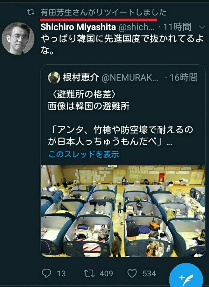 今更、昨日のデマツイのRTをなかったことにしようとしている国会議員。  #立憲民主党 #有田芳生