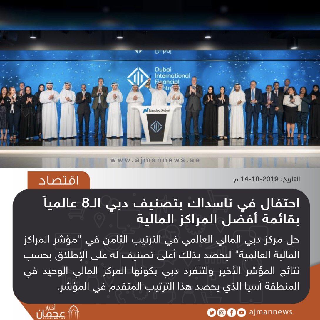 احتفال في #ناسداك بتصنيف #دبي الـ8 عالمياً بقائمة أفضل المراكز المالية https://ajmannews.ae/37981 #أخبار_اقتصادية    #الإقتصاد  #تجارة   #أعمال