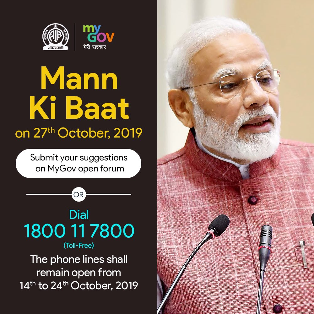 PM @narendramodi looks forward to share his thoughts on themes and issues that matter to you. Submit your ideas on topics that he should address on the 58th episode of #MannKiBaat on 27th Oct.  https://www. mygov.in/group-issue/in viting-ideas-pm-narendra-modis-mann-ki-baat-27th-october-2019/  … <br>http://pic.twitter.com/Y9j9WmuQpZ