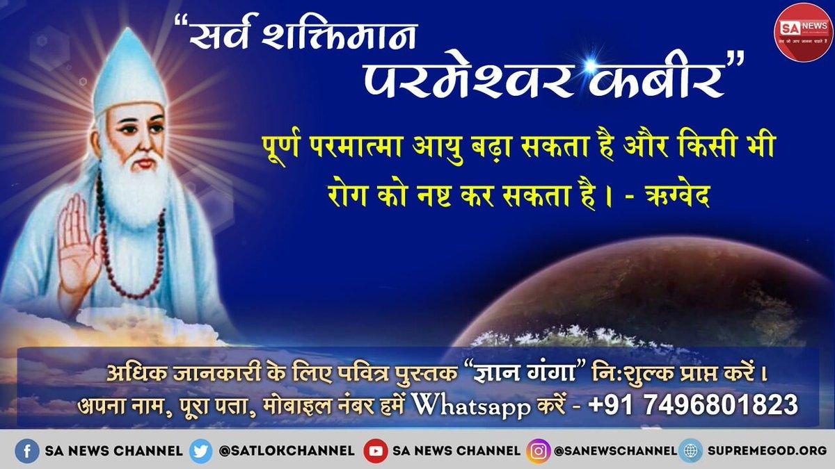 #सत_भक्ति_संदेश #GodMorningMonday Almighty God Himself gives the original knowledge of the creation of nature (Universe). - Supreme Saint Rampal Ji Maharaj  For more details Watch Mh1 Shraddha tv 02:00 pm (IST) <br>http://pic.twitter.com/VE3HmsLb6V