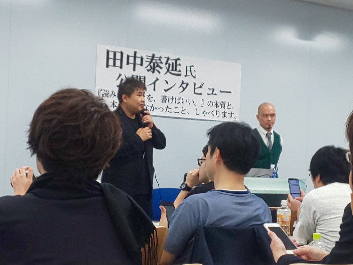 田中泰延さん&ダイヤモンド社の今野さんのトークライブイベントに行ってきた。真面目な事を話すと思ってたから、冒頭、仮想通貨の勧誘で心をわしづかみにw  以降はもういちいち面白かった!サービス精神も素敵だし、タメになる指摘も多数。ありがとうございました!#読みたいことを書けばいい