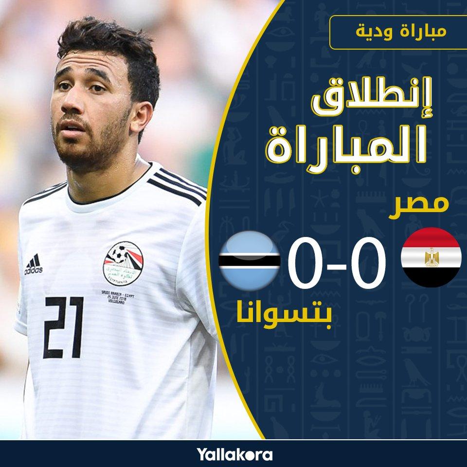 يلاكورة انطلاق المباراة مصر 0 0 بتسوانا مباراة ودية برج