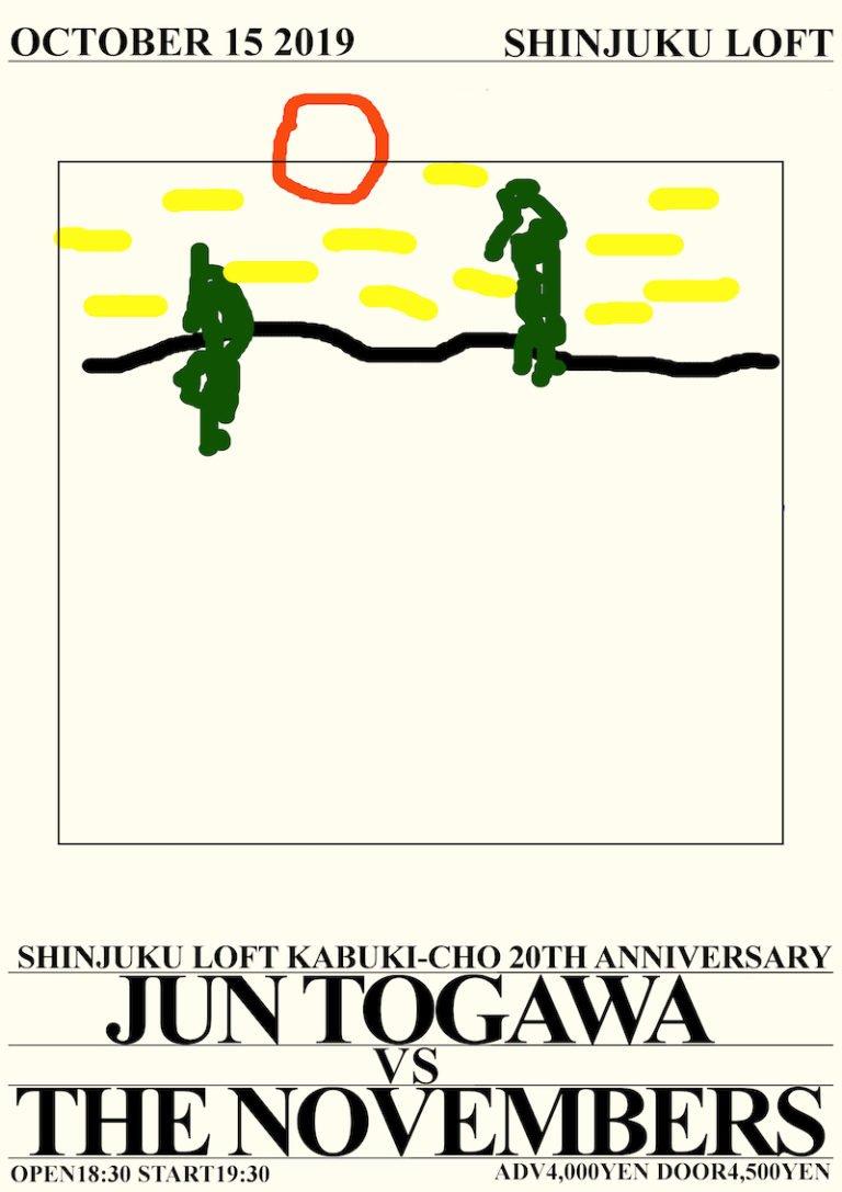 RT @juntogawaoffice: 本日!当日券あります! 戸川純  THE NOVEMBERS ツーマン!  ★10/15(火) 新宿ロフト ...