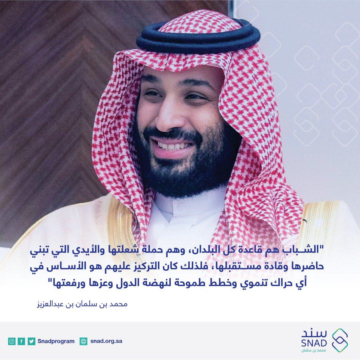 سند محمد بن سلمان On Twitter الشباب مصدر كل قوة وطريق كل ازدهار دعمهم يحقق طموح وطن وآمال أمة سند محمد بن سلمان