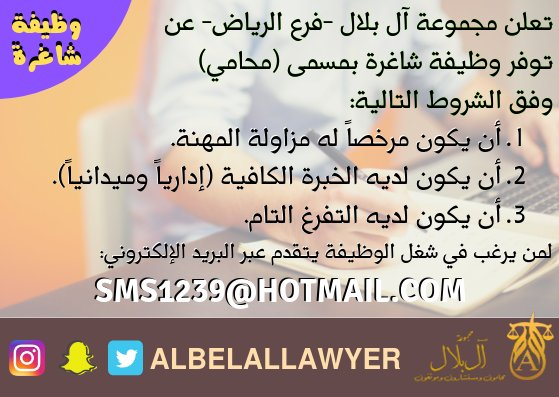 تعلن مجموعة ال بلان للمحاماة عن وظيفة #محامي بالرياض  البريد : sms1239@hotmail.com  #وظائف_قانونية #وظائف #وظائف_الرياض