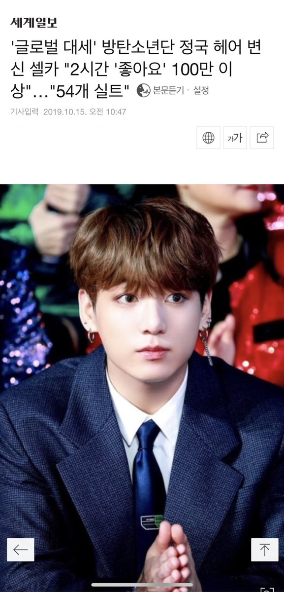 "K media l ""Globally Powerful"" BTS Jungkook's Selfie Of His Hair Change Gets More Than 1M Likes In 2 Hours. He Also Trended In 43 Countries Making 54 Trends"" naver.me/FV9qfuSg As #Jungkook shared his recent appearance on Oct 13 after having his haircut, he trended on +"