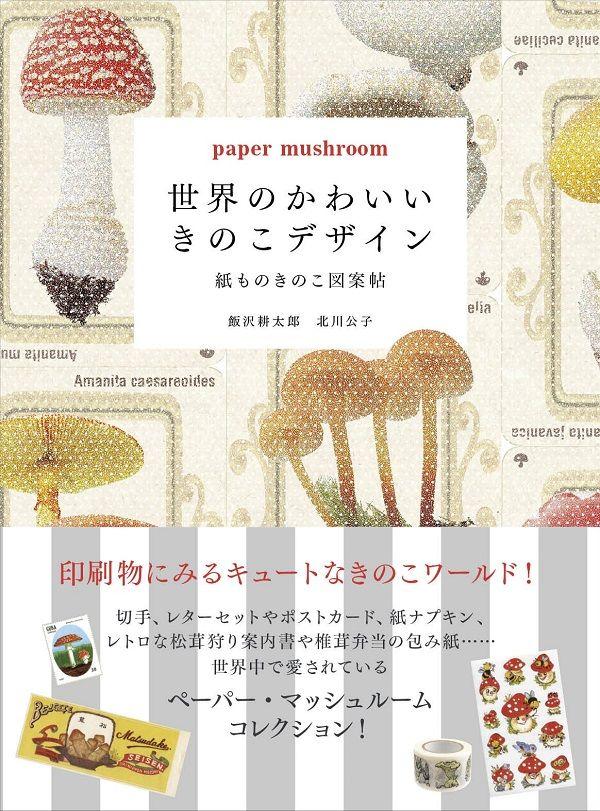 10月15日は、「きのこの日」きのこ文学研究家・飯沢耕太郎さんと、きのこ研究家・北川公子さんによる、きのこの印刷物コレクション!切手、レターセット、ポストカードから松茸狩り案内書まで、キュートなきのこがぎっしりの一冊。『世界のかわいいきのこデザイン』。▼