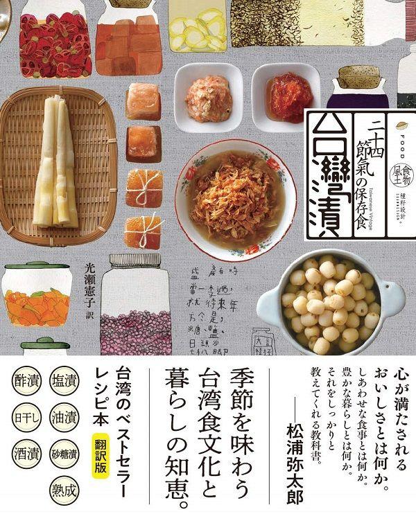 季節を味わう、台湾版・ていねいな暮らし。台湾のベストセラーレシピ本の翻訳版。二十四節気ごとの旬な食材を保存する方法を、うつくしい写真とイラストで紹介する。風土を大切にする台湾の食文化がつまった貴重な一冊。『台湾漬 二十四節気の保存食』が本日発売です。▼