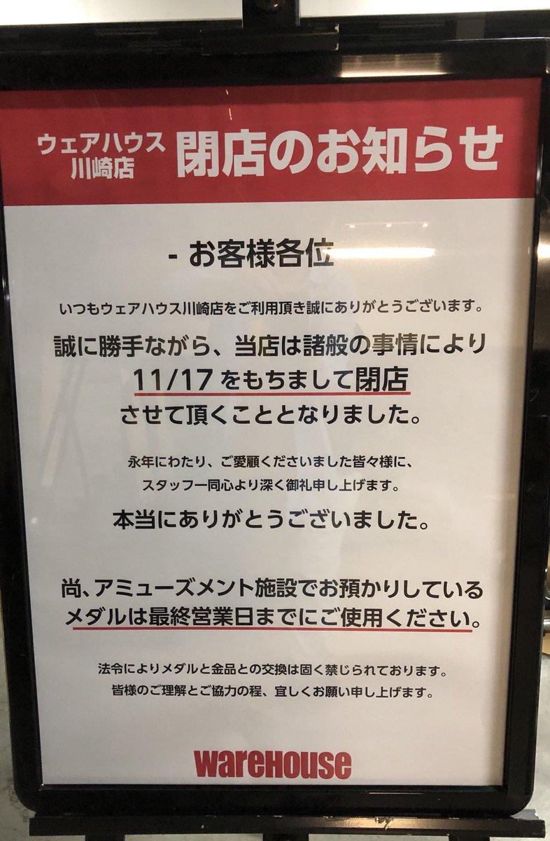 ウェアハウス 川崎店 閉店