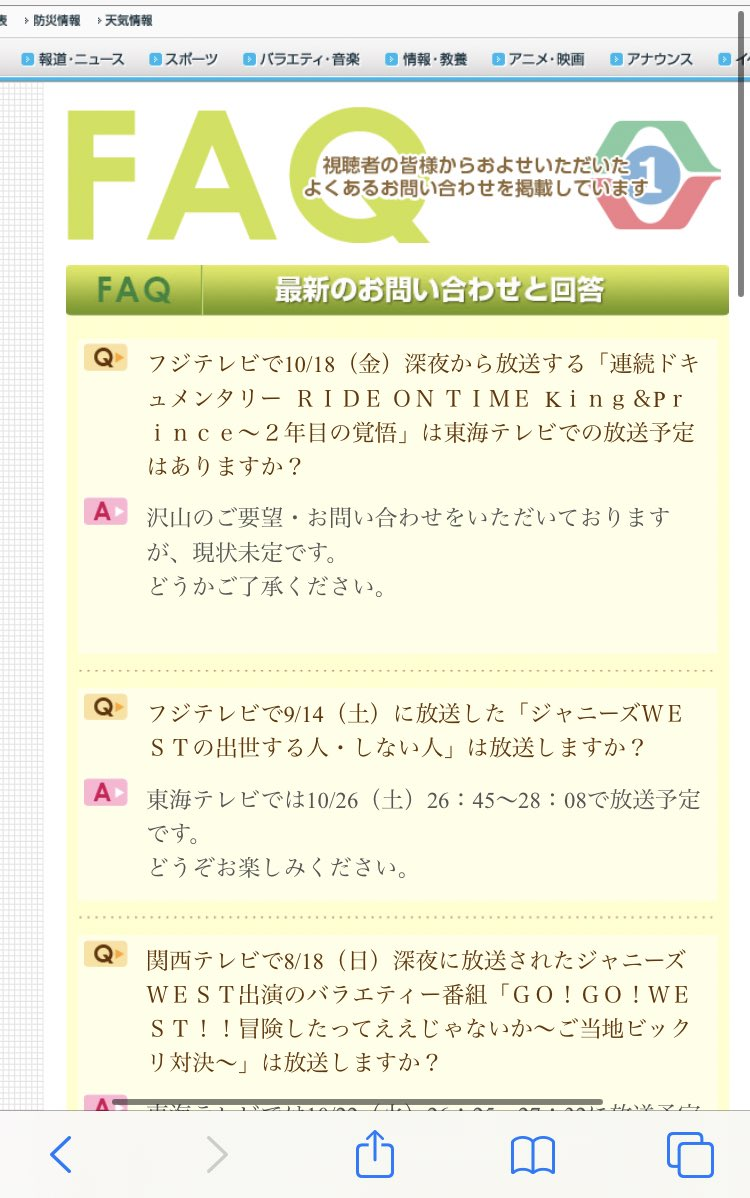 テレビ タイム 東海 ライドオン 【FAQ】 よくある質問