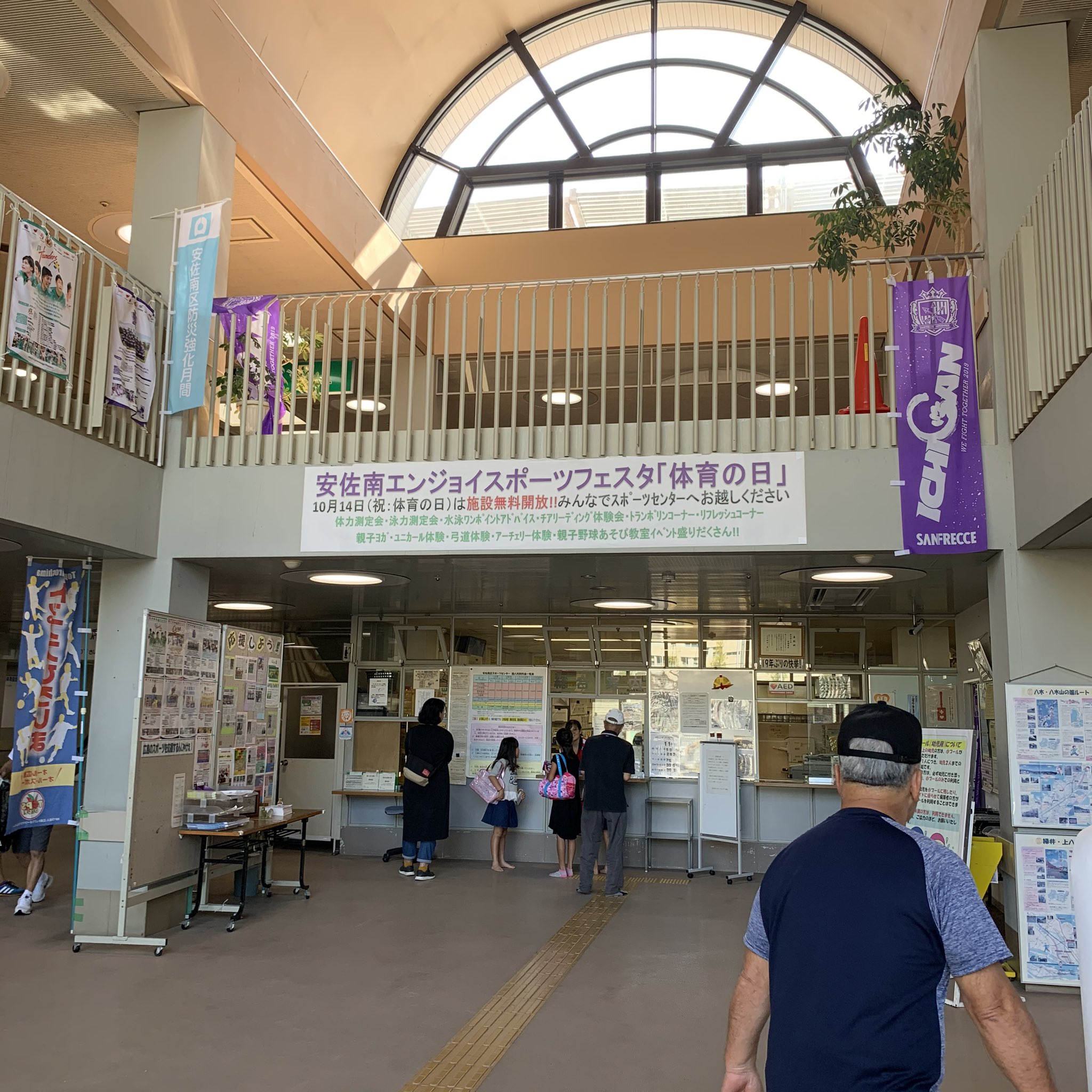 センター 安佐 南 区 スポーツ 総合スポーツセンター|足立区