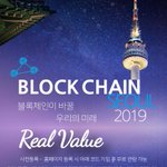 Image for the Tweet beginning: #YGGDRASH invites you to #Blockchain_Seoul_2019🎉 We'll