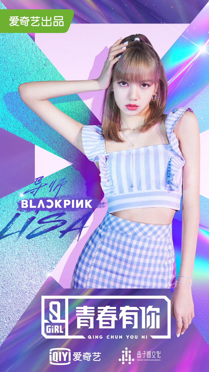 RT @qingchunyouni_: We would like to officially introduce the first mentor of #QingChunYouNi Season2 —— #LISA https://t.co/HBWrGwvSk1