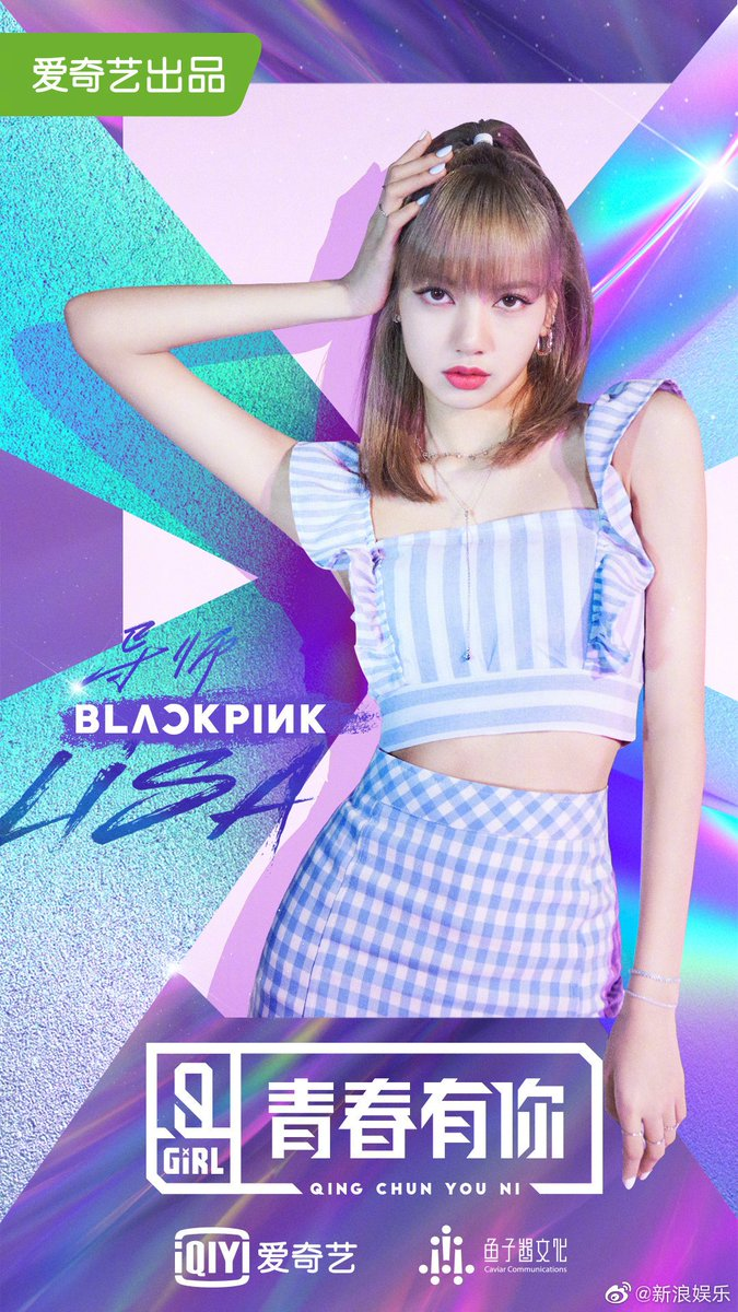 RT globaltimesnews: Chinese streaming platform iQiyi has officially announced #BLACKPINK member #LISA to be one of the mentors of its survival variety show #QingChunYouNi Season2 (#IdolProducer).