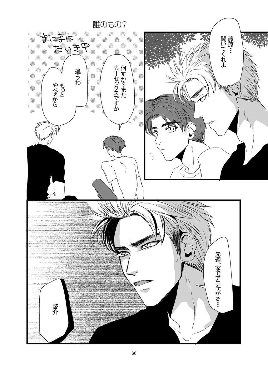 ing新刊サンプル①   うしやまing!19 #pixiv