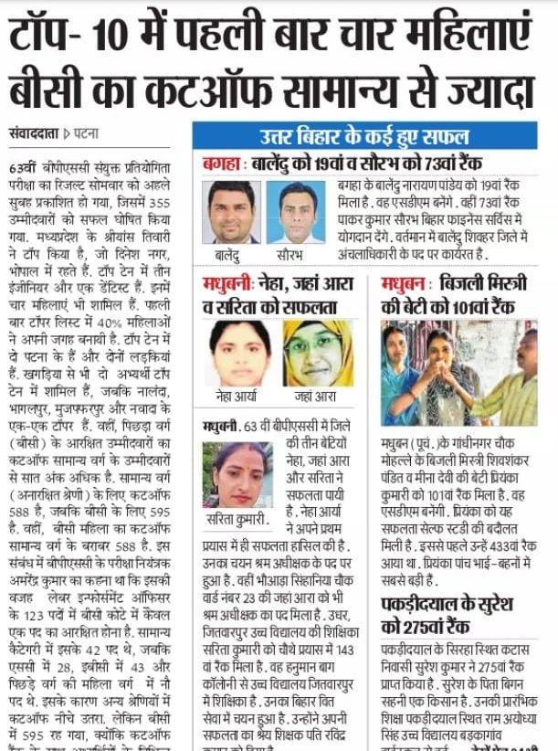 संघ मुक्त भारत का नारा लगाने वाले CM @NitishKumar जी,  किसी भी स्थिति में अनारक्षित से ज्यादा आरक्षित का कट ऑफ नही होना चाहिए। पिछड़ो-वंचितों का कट ऑफ बढ़ाकार उन्हें अपने संवैधानिक हक से वंचित क्यों कर रहे हैं, आखिर क्या बिगाड़ा है पिछड़ो ने आपका ?  #BPSCResult_Unfairpic.twitter.com/fg8lbeBWVg