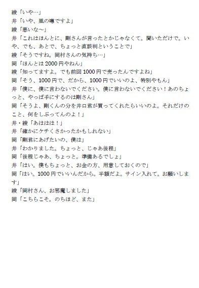 10/10 #99ANN #KingGnu 井口さん登場部分 文字起こし #井口理ANN0 https://t.co/v2gRr8Rsvv