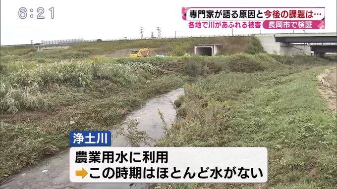 【2019.10.15】新潟県内ニュースまとめ