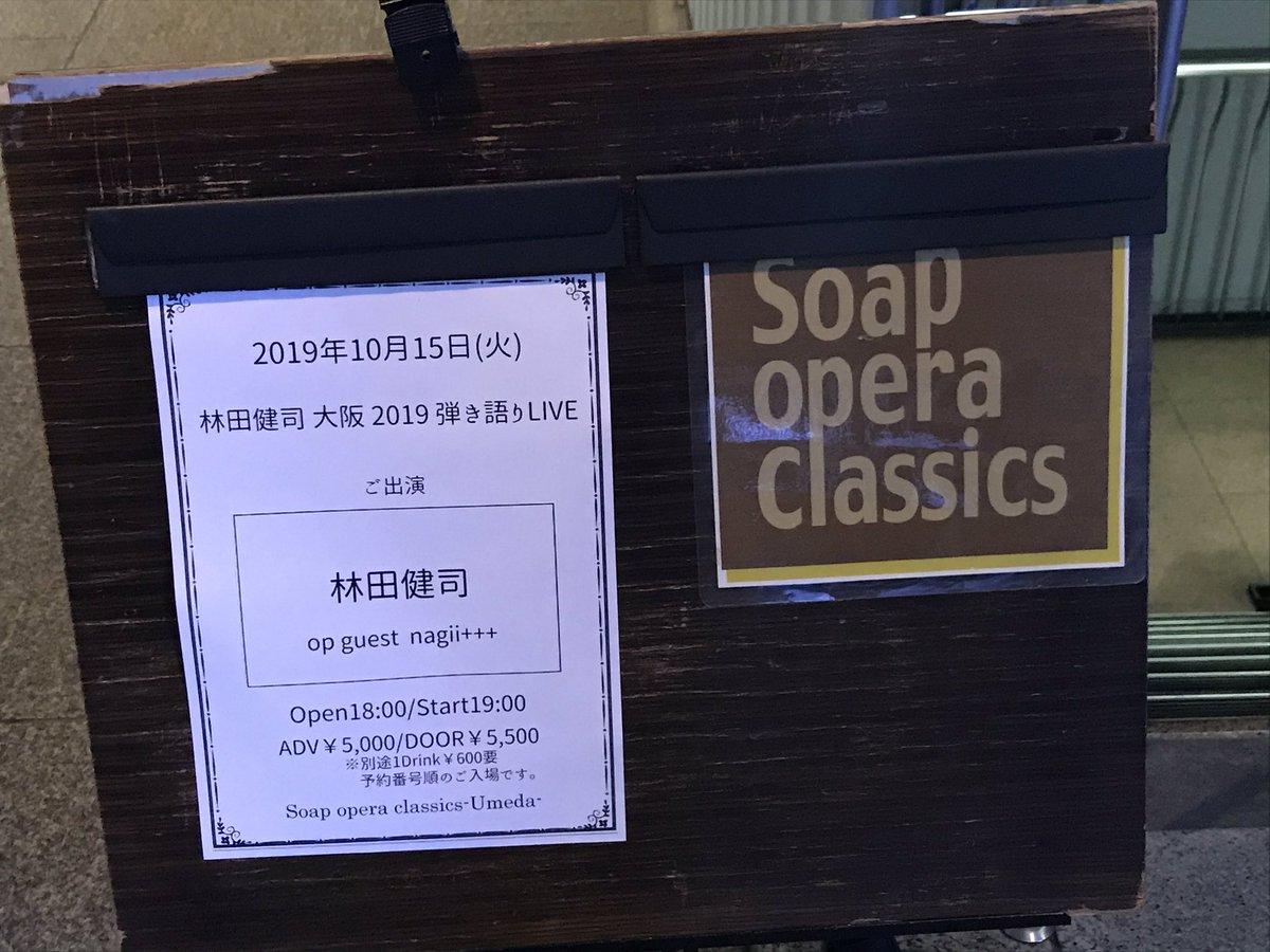 オペラ クラシックス ソープ ソープオペラクラシックス梅田2月19日23日のライブアーティストは誰? LDs