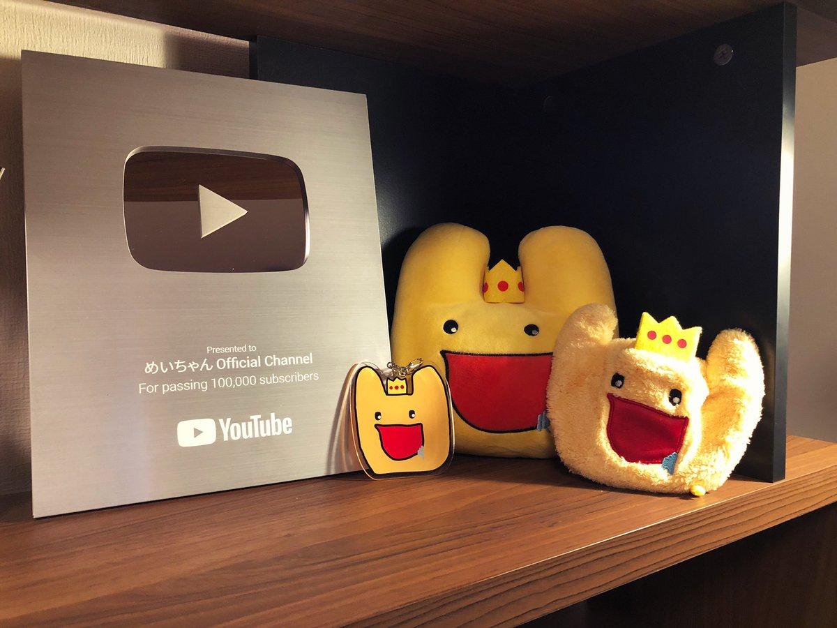うああああああああああああついにYouTubeからめいちゃんにも銀の盾を頂きました😭改めてチャンネル登録者数10万人本当にありがとうございます!!!宝物にしよ!!!