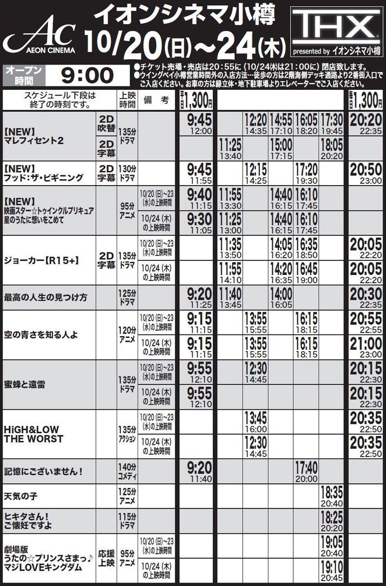 イオンシネマ小樽 上映スケジュール