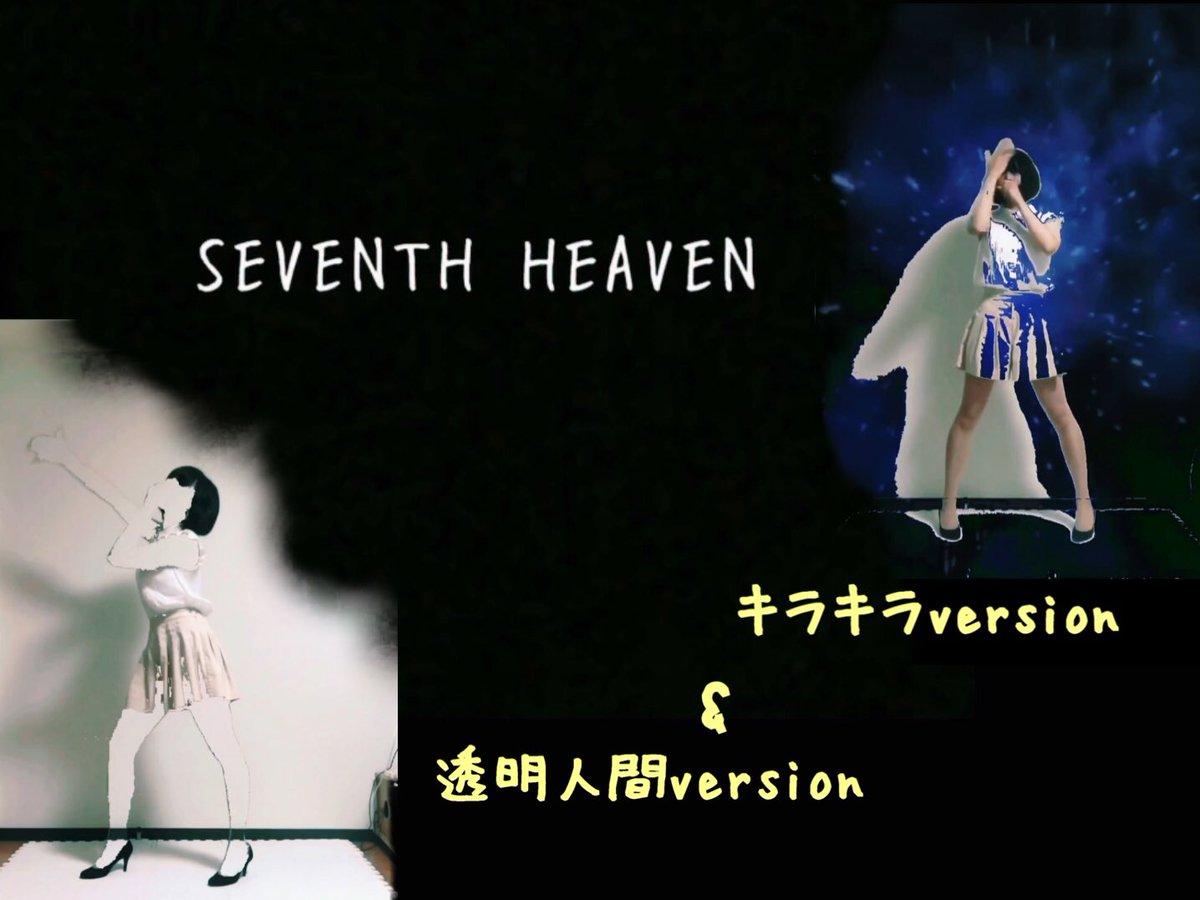 #Reframe2019 を記念して(?)過去のプログラムを7天仕様に再構築しましたキラキラの天国versionと、とろけて消えた透明人間versionです #prfm  【踊ってみた】SEVENTH HEAVEN / Perfume