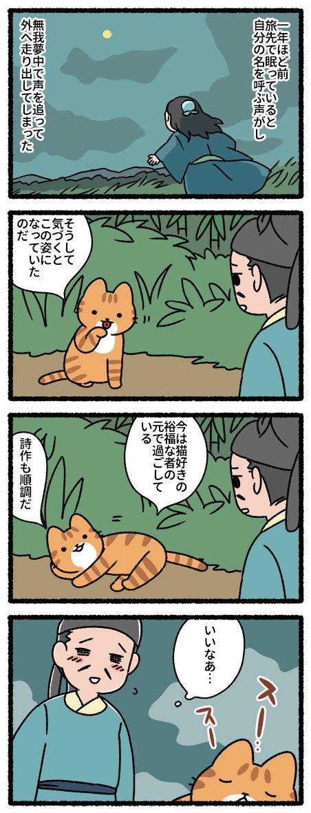 RT @pandania0: 猫の山月記 #猫の昔話 https://t.co/TeT9LOyHBu