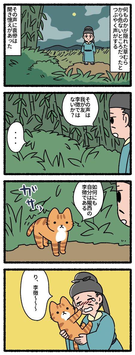 猫の山月記 #猫の昔話