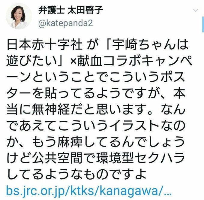 宇崎ちゃん】日本赤十字の献血ポスターが「宇崎ちゃんはあそび