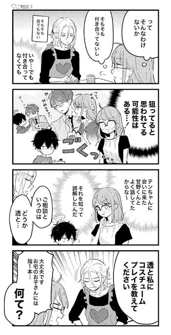 a3 腹筋 崩壊 漫画 pixiv
