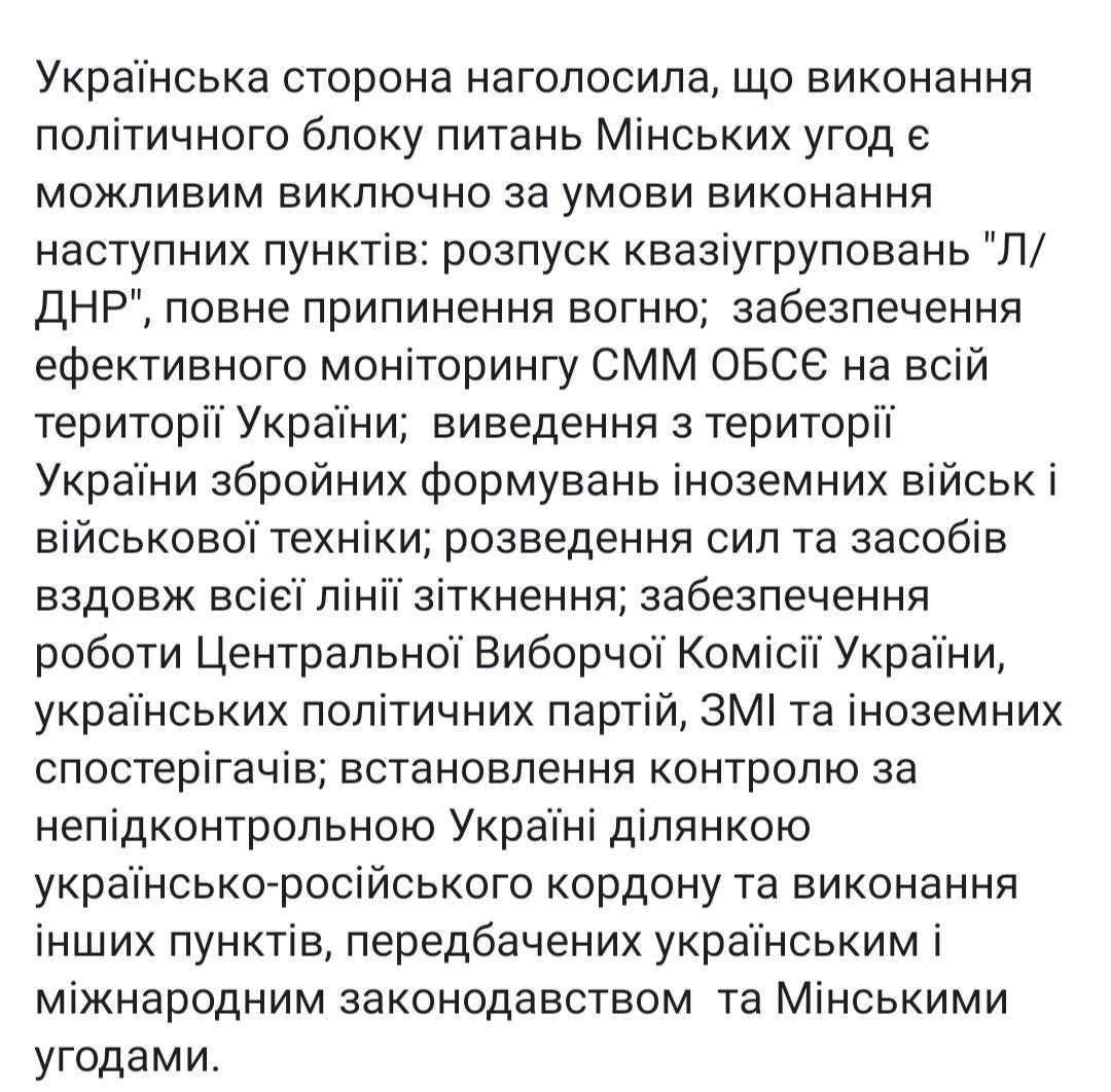 """Встреча в """"нормандском формате"""" должна обеспечить прогресс в урегулировании конфликта на Донбассе, - совместное заявление правительств Германии и Франции - Цензор.НЕТ 7651"""