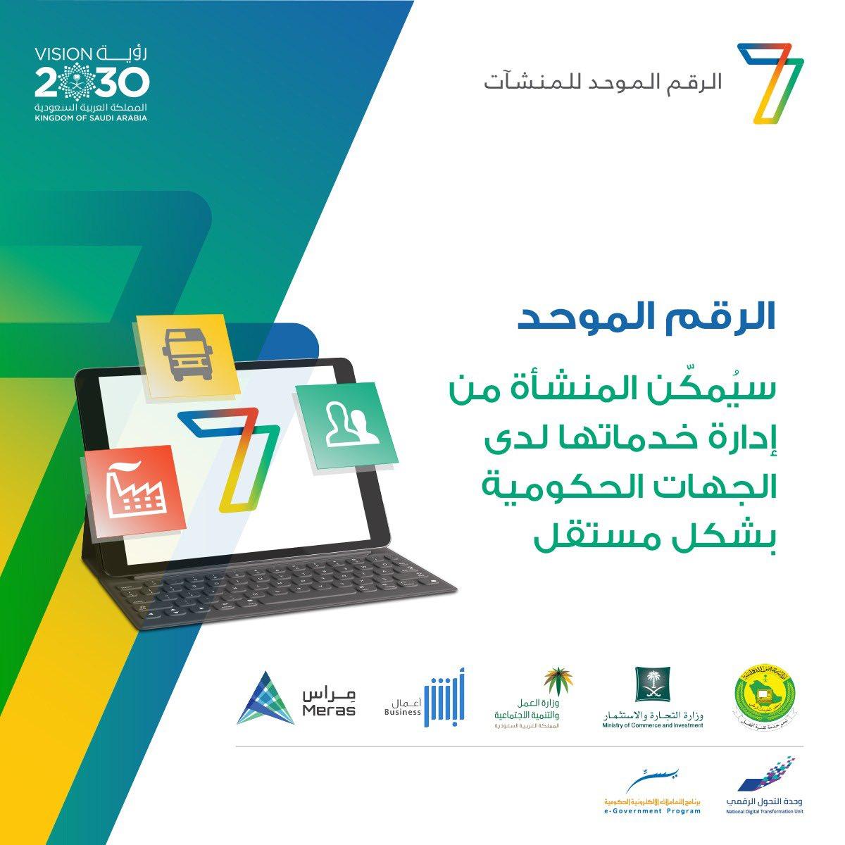 خدماتي الإلكترونية Auf Twitter ماهي خدمة الرقم الموحد للمنشآت تعرف أكثر على الخدمة من خلال الفيديو رؤية السعودية 2030 Https T Co J0lcg89yic