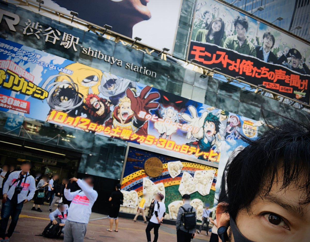 この前渋谷を通った時に嬉しくて撮った写真をアップし忘れてたのだ。ヒロアカ、そしてオーバーホールを宜しくです。