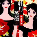 Image for the Tweet beginning: (。Ő Ő。)ノ゙TVKで「牡丹と薔薇」再放送開始だそうです♬毎週月曜日 19時から2話ずつ♬ 以前、yunがカバーイラストを担当した、中島丈博著「牡丹と薔薇」文庫本が徳間文庫から発売されました♡ #牡丹と薔薇  #yun  #徳間文庫 #中島丈博