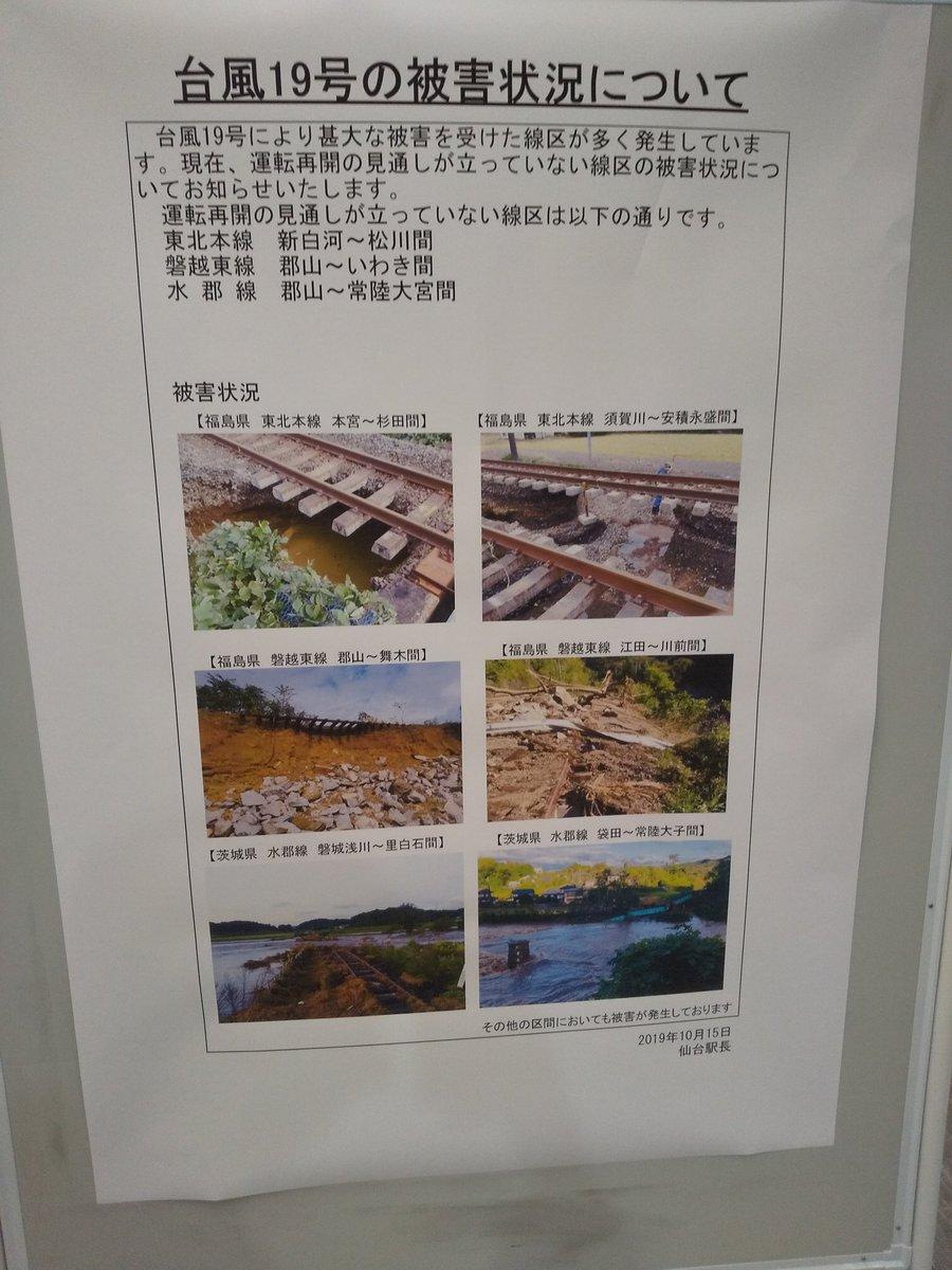 東北 新幹線 台風