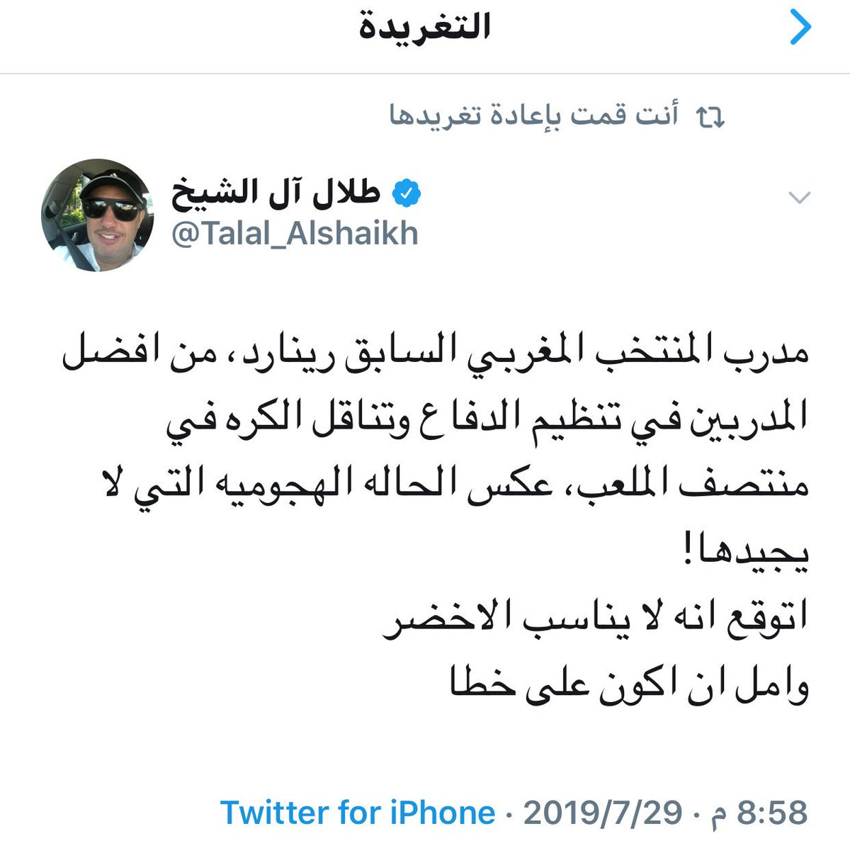 احمد الصويلح Ahmedalsuwaileh Twitter