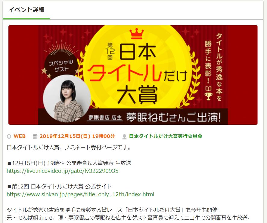 読書メーターさんで、2019年12月15日開催「第12回 日本タイトルだけ大賞」のイベントページが立ち上がりました。こちらでノミネートも開始されておりますが、すでに50作品以上の超絶素敵なタイトルが集まっております。↓ #タイトルだけ大賞