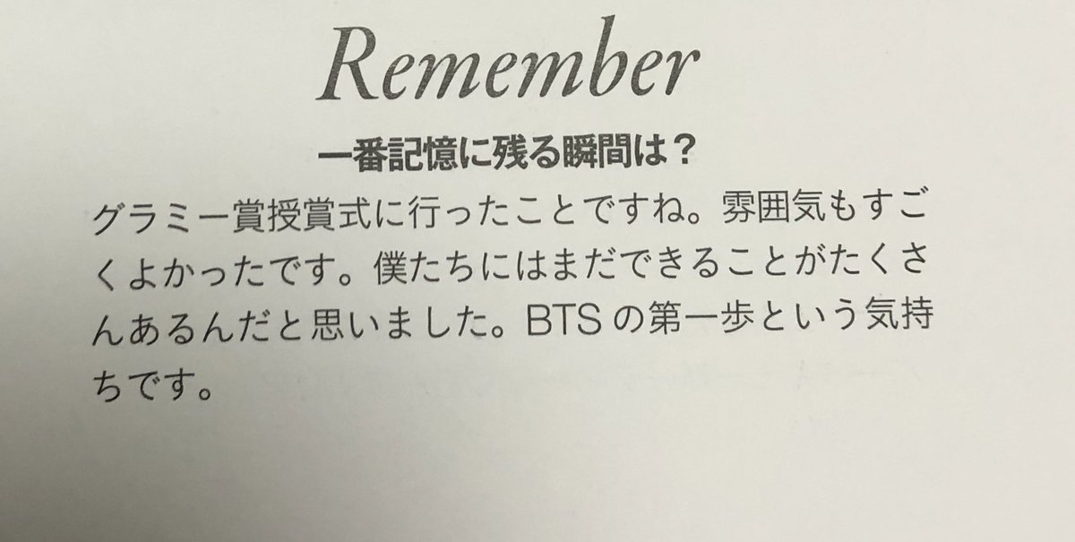 """[trans] Japan FC mag Q. Moment you """"remember"""" the most? : Probably the time we went to the Grammys. The atmosphere there was really great. It made me think how BTS still has many things to accomplish. I feel like it was kind of the first step forward for BTS. + <br>http://pic.twitter.com/CVMyX0Z7Ec"""