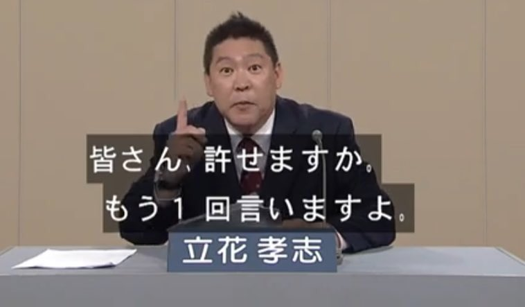 政見放送まで、あと10時間と少し   #補選で埼玉  #既得権益をぶっ壊す  #立花孝志  #NHKから国民を守る党