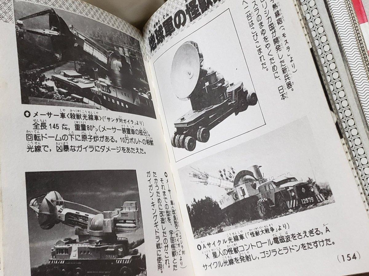 """徹甲砲 в Twitter: """"メカニック類もメジャーなものから「決戦!南海の ..."""