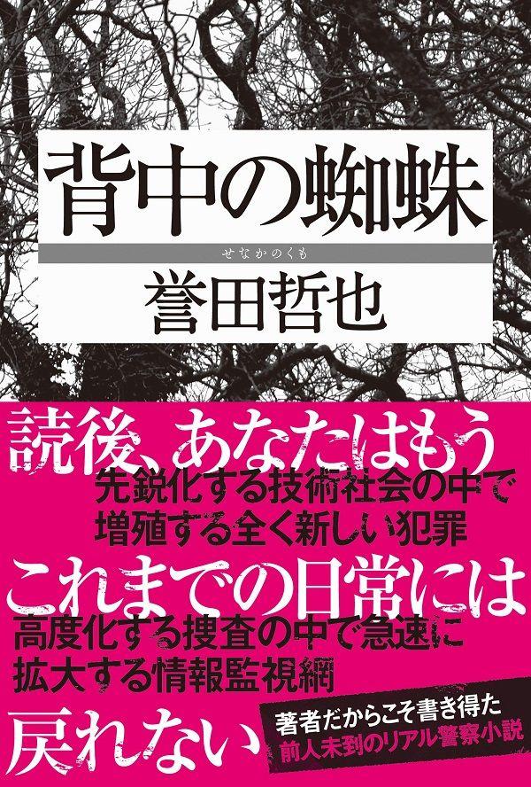 東京・池袋の路上で男の死体が発見された。目撃者もなく捜査は難航、しかし「あること」がきっかけになり、捜査が急転する。それから半年後、今度は東京・新木場で爆殺事件が発生し―誉田哲也さん『背中の蜘蛛』が本日発売です。▼