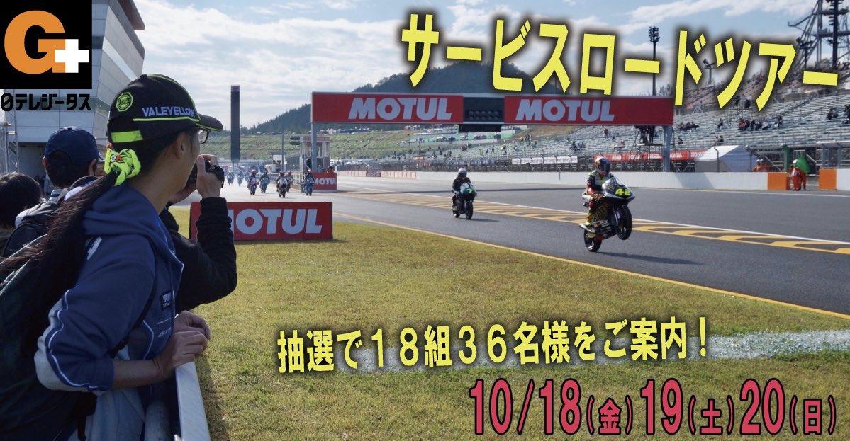 / 24時間限定キャンペーン‼️ \  #MotoGP 日本GP🇯🇵で、特別なコースを歩くことのできるスペシャルツアーを実施致します!!  詳細は、添付の画像をご覧頂き、 返信をお願いします! 当選者と同伴者の2名様まで参加可能です。  〆切は、17(木)正午まで!  #日テレジータス #JapaneseGP #プレゼント企画