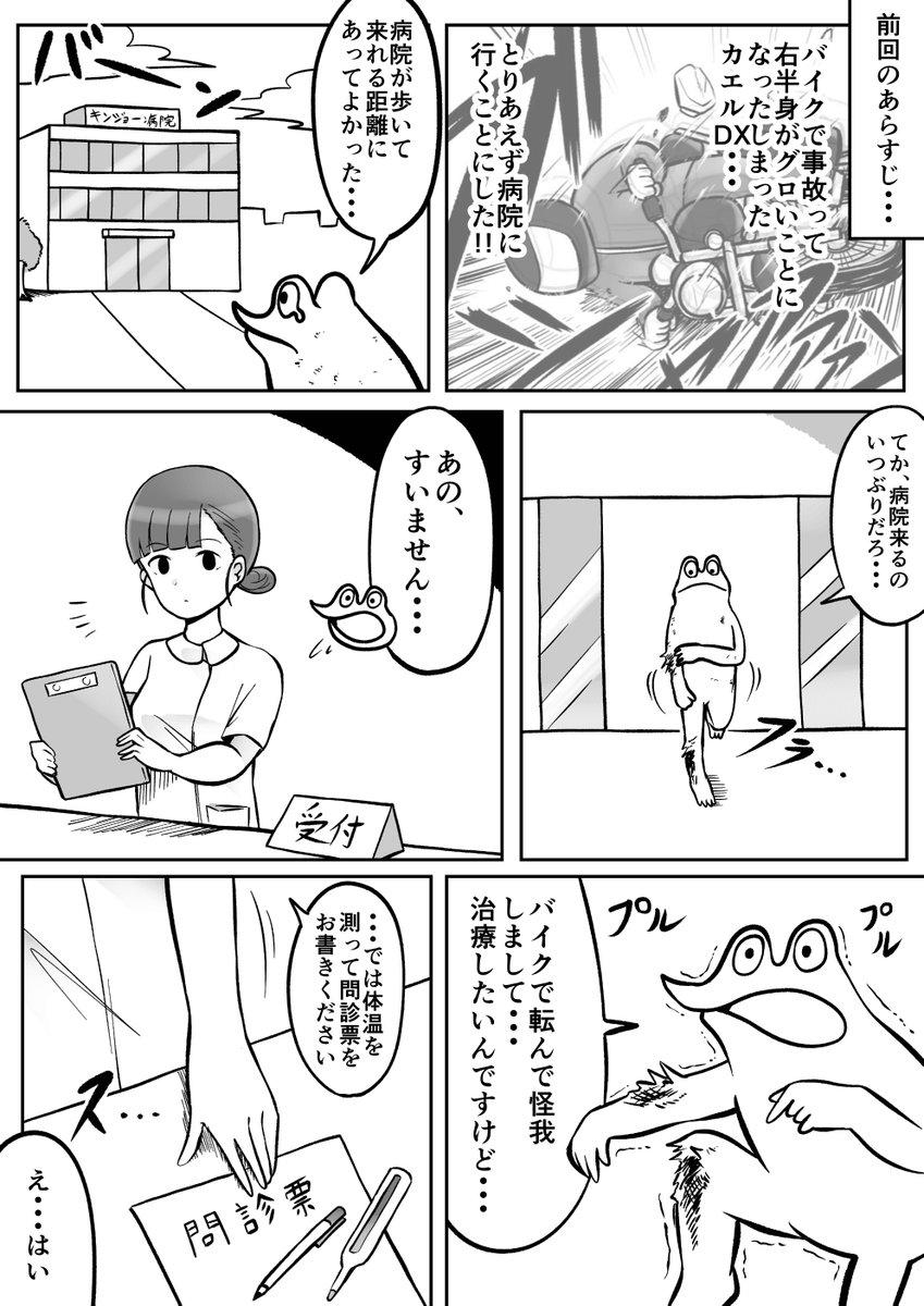 バイクで事故ったレポ漫画[後編]