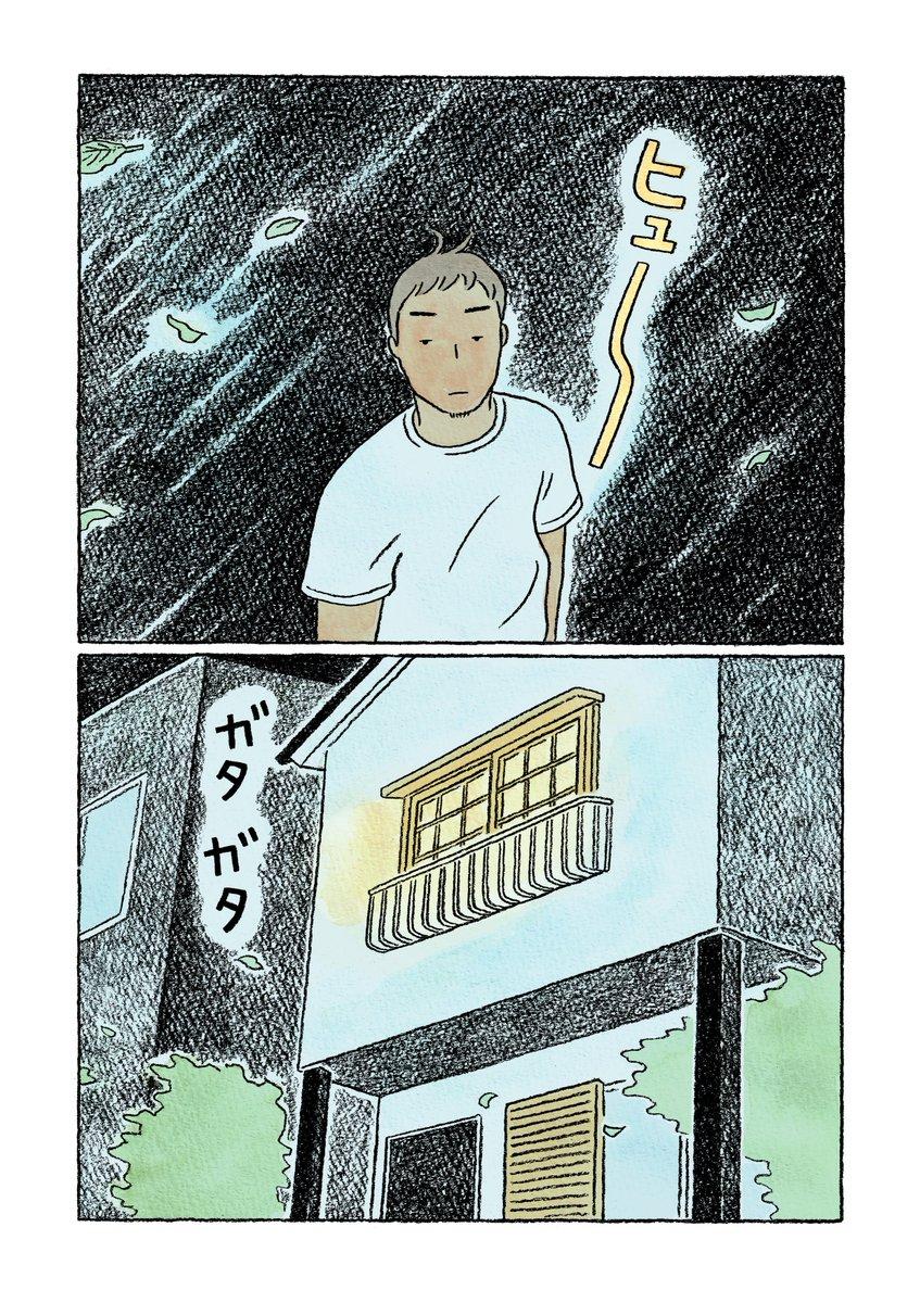 「#鬼の子」第21話、公開されました。今回は少し時間を遡って、お父さんとみのるくんのお話です(オニくんはちょっとお休みです)。よかったらぜひ、ご覧ください!明日にする|ながしまひろみ @nagashitake |鬼の子