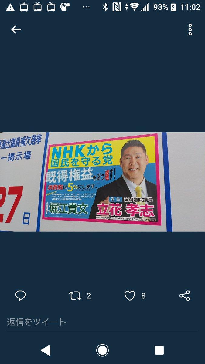 今埼玉県だけで、参議院選挙が行われています。 なぜ埼玉県だけだと言うと、埼玉県民が既得権益者にバカにされているからです。 立花孝志は既得権益者と闘っています! 投票日は、10月27日です。 期日前投票は、今すぐに出来ます。